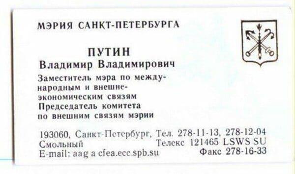 Визитная карточка Путина