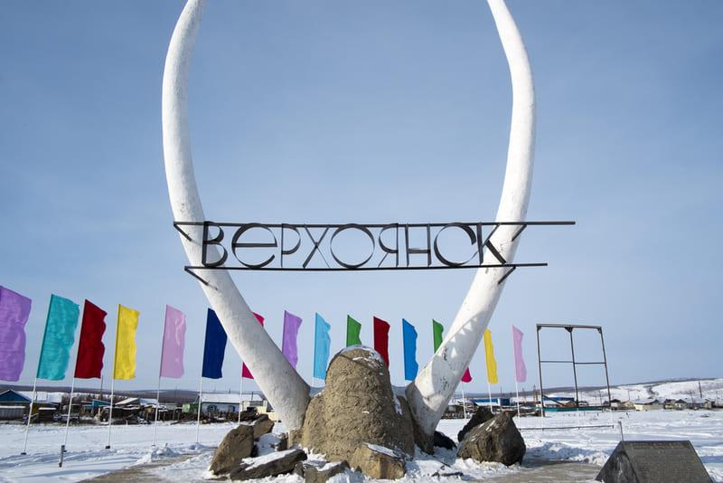 Верхоянск, Россия