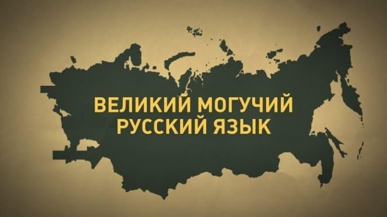 Самые интересные факты о русском языке