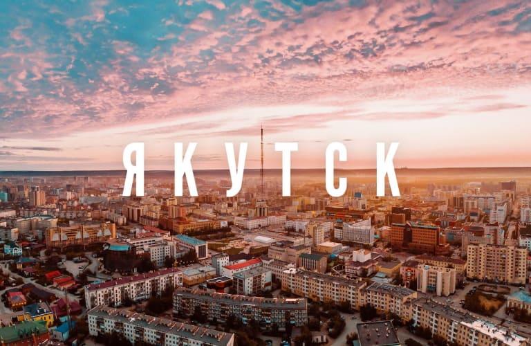 10 фактов о Якутске, которых вы не знали