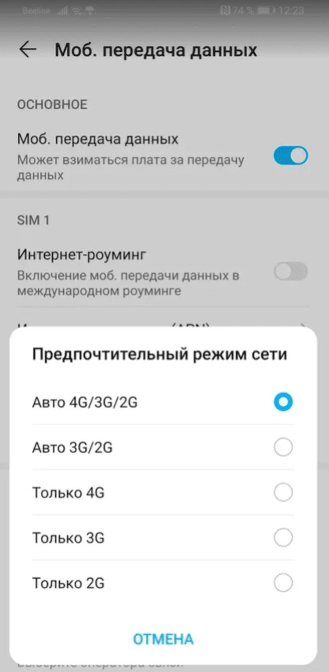 «Авто 4G/3G/2G», «Авто 3G/2G», «Только 4G», «Только 3G», «Только 2G»