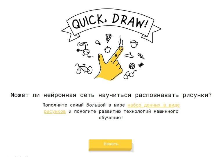 6. Быстро, рисуй!