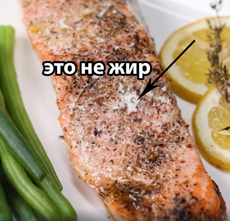 Белое вещество при жарке лосося