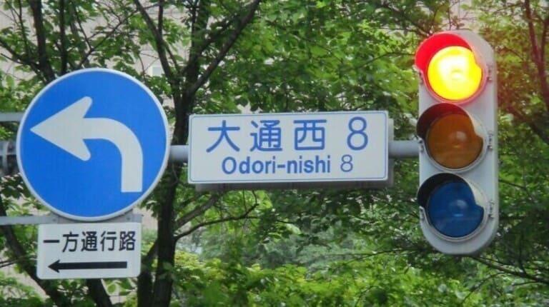 Японии зеленый фонарь светофора