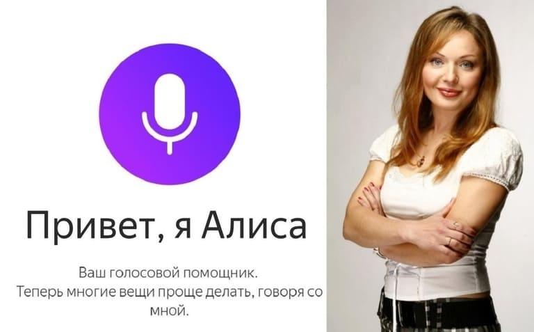 Кто озвучивает голосовой помощник Алиса, Siri и другие