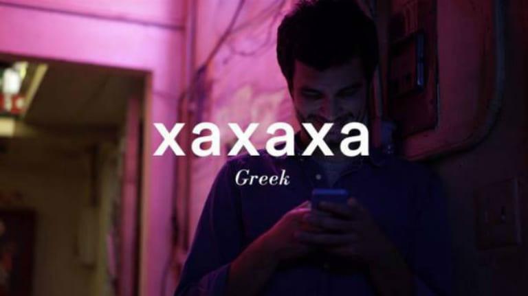 Греческий