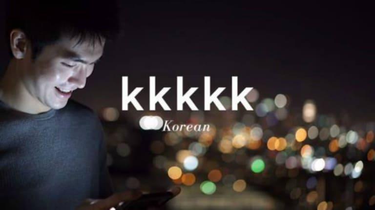 Корейский смех