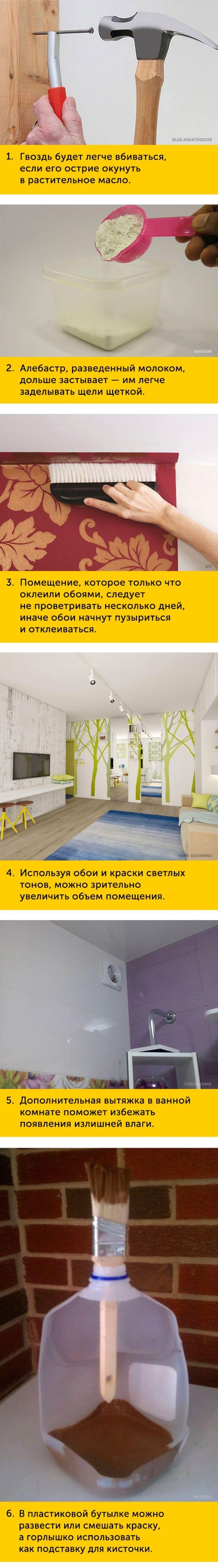 Полезные советы: Ремонт квартиры