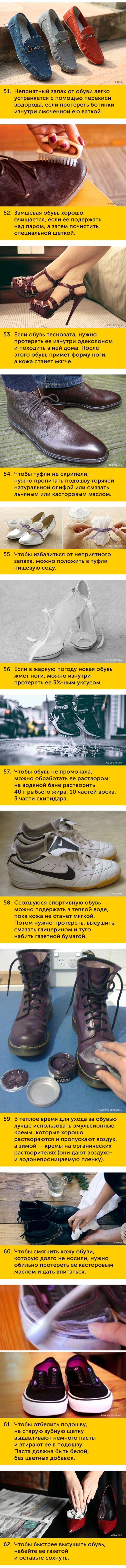 Полезные советы: Уход за обувью