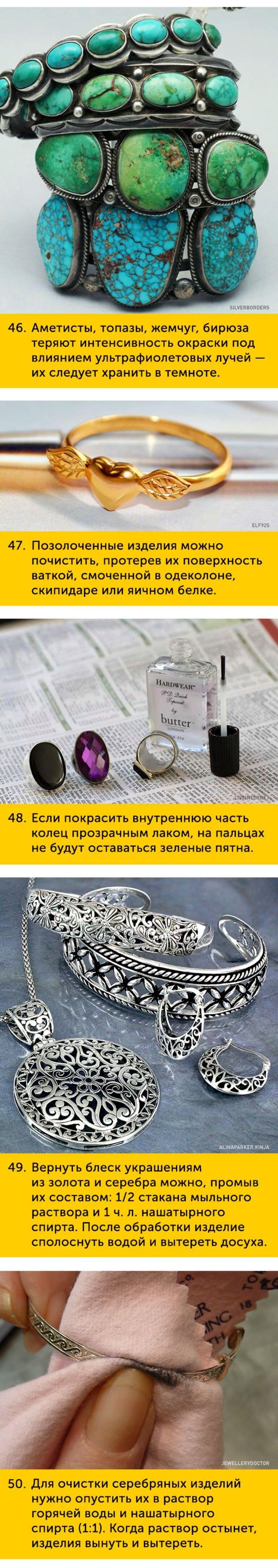 Полезные советы: Ювелирные украшения