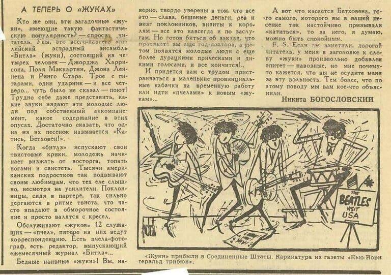 Ругательства в песнях The Beatles