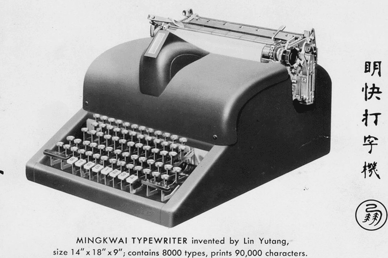 Печатная машина Линь Юйтана
